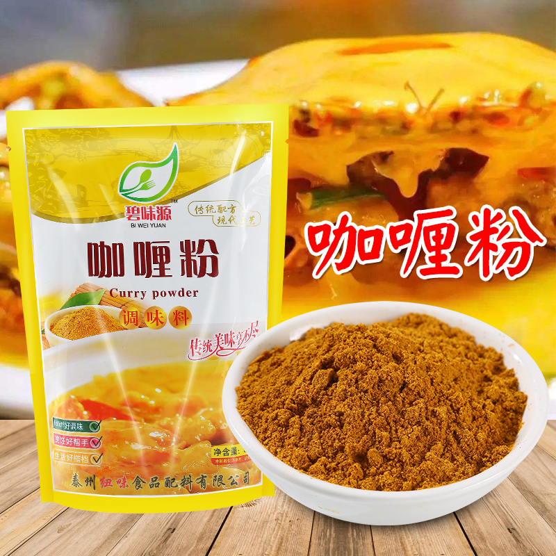 Biweiyuan curry powder 500g postage free yellow curry powder curry fried rice commercial curry beef chicken rice seasoning