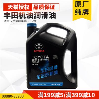 丰田原装纯牌机油润滑油SN 0W20/0W-20适用汉兰达凯美瑞C-HR致炫