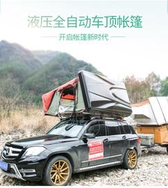 全自动户外汽车自驾游越野SUV硬壳顶折叠露营车顶帐篷 车载帐篷图片