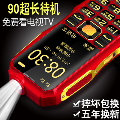 Haoxuan genuine military three-proof elderly machine long standby female type candy bar button 4G full Netcom mobile telecom version old mobile phone big screen big characters big voice function student Tianyi small mobile phone