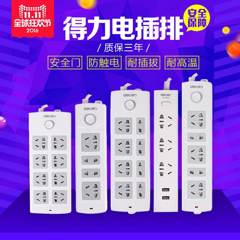 得力辦公多 拖線板插排插座插線板3米5米10米USB多孔接線板