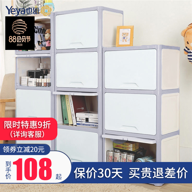 也雅塑料抽屉式收纳柜翻盖零食杂物储物柜自由组合多层简易小柜子