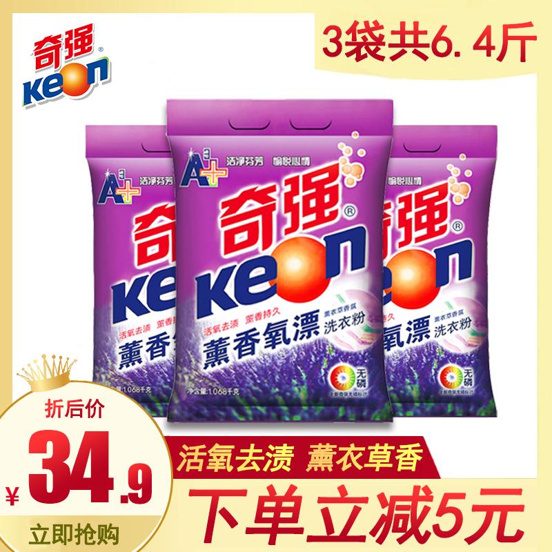 Keon/奇强 薰香氧漂洗衣粉1068g*3袋 薰衣草香味持久无磷家庭装