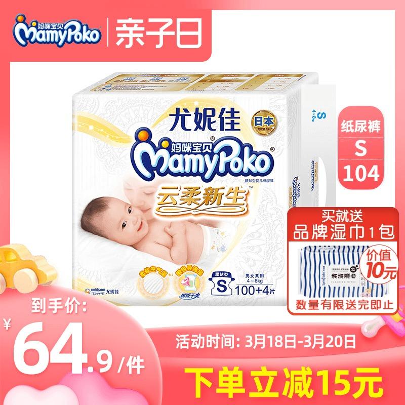 妈咪宝贝纸尿裤婴儿初生小码S100+4片男女宝宝新生儿尿不湿S104片