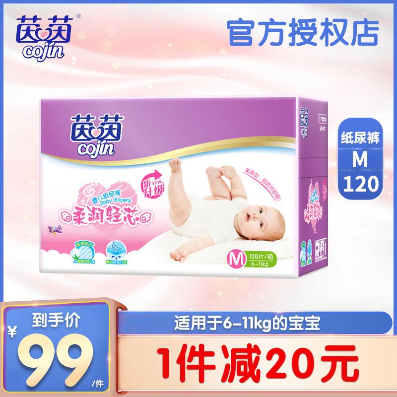 茵茵纸尿裤婴儿M120片柔润轻芯超薄透气男女新生儿宝宝通用尿不湿图片