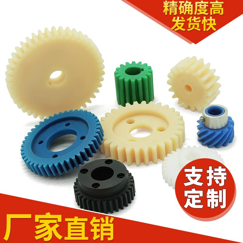 尼龙齿轮定做伞齿POM斜齿轮来样品定制加工齿轮配件塑料