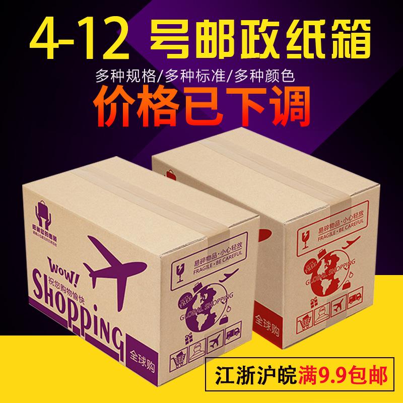 源申包装纸箱批发3层5层5-12号淘宝快递包装盒纸盒打包定制硬纸箱