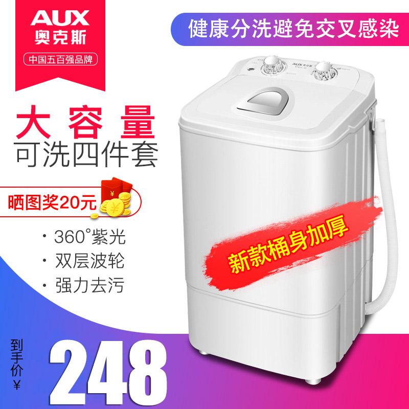 奥克斯4.6kg单桶家用洗衣机半全自动波轮单筒缸小型迷你洗脱一体满11元可用10元优惠券