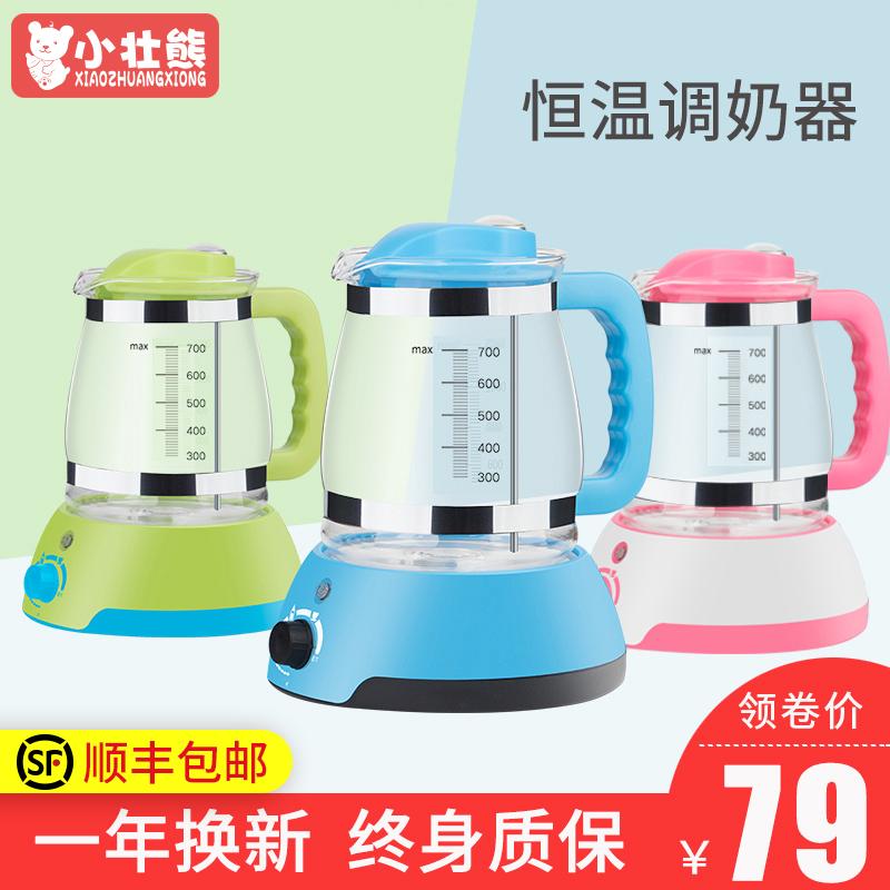 小壮熊恒温调奶器婴儿泡冲奶粉功能温煮水壶宝宝恒温器自动冲奶机