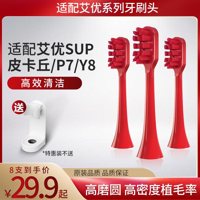 适配荷兰艾优APIYOO电动牙刷头A7/P7/Y8/皮卡丘/SUP通用替换刷头