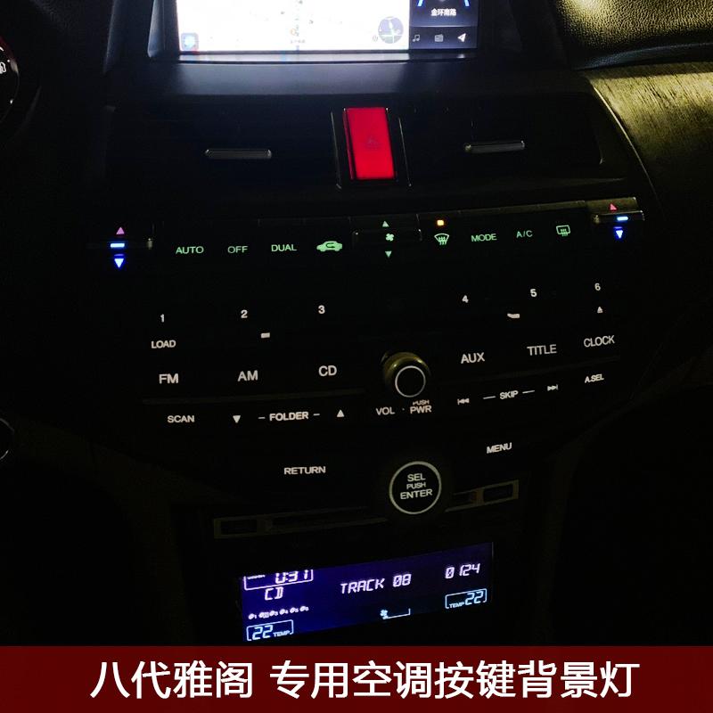 本田八代雅阁空调灯 歌诗图 空调控制面板灯泡 空调按键显示灯泡