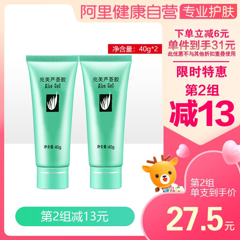 Perfect/ perfect aloe vera gel 40g*2 branch anti acne pox pox water replenishment moisturizing after sun repair cream.