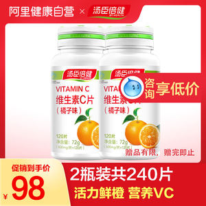 <p>【汤臣倍健】维生素C片120片*2瓶</p><span style='color: #ff0000!important;font-size: 12px;'>【聚】</span>