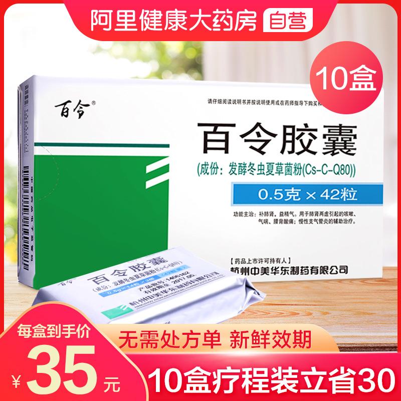 百令胶囊42粒片咳嗽气喘慢性支气管炎正品阿里健康大药房虫草胶囊