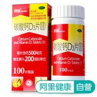 Рэнди карбонат кальция таблетки D3 (II) 100 таблеток, младенец детские Беременные женщины, кормящие грудью кальция среднего возраста для Жевательные таблетки