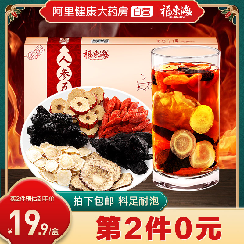 Fudonghai ginseng Wubao tea for men to nourish the kidney for a long time