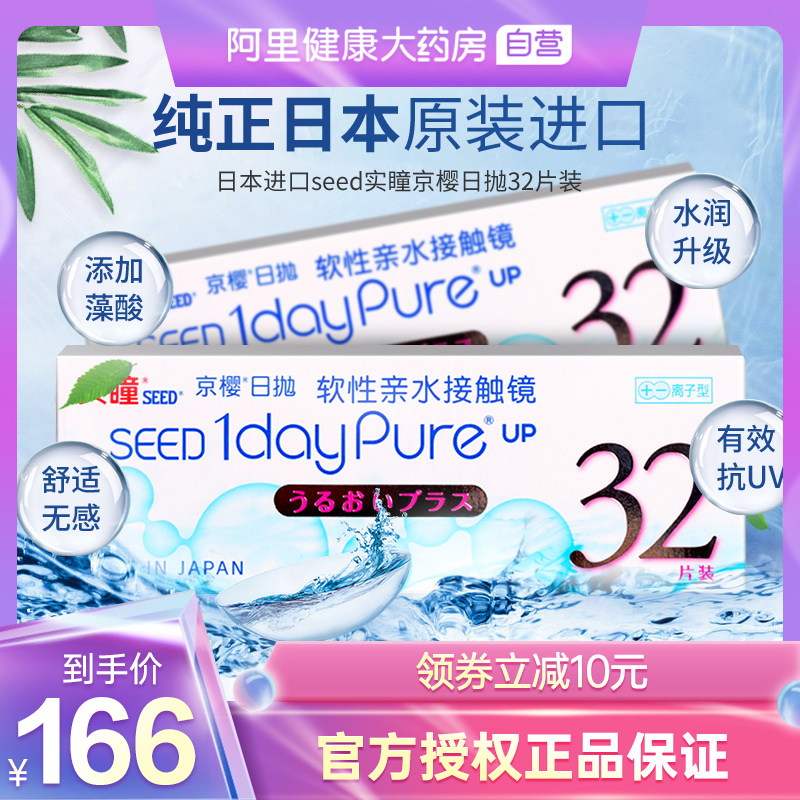 Seed real pupil kyokura contact lenses imported from Japan