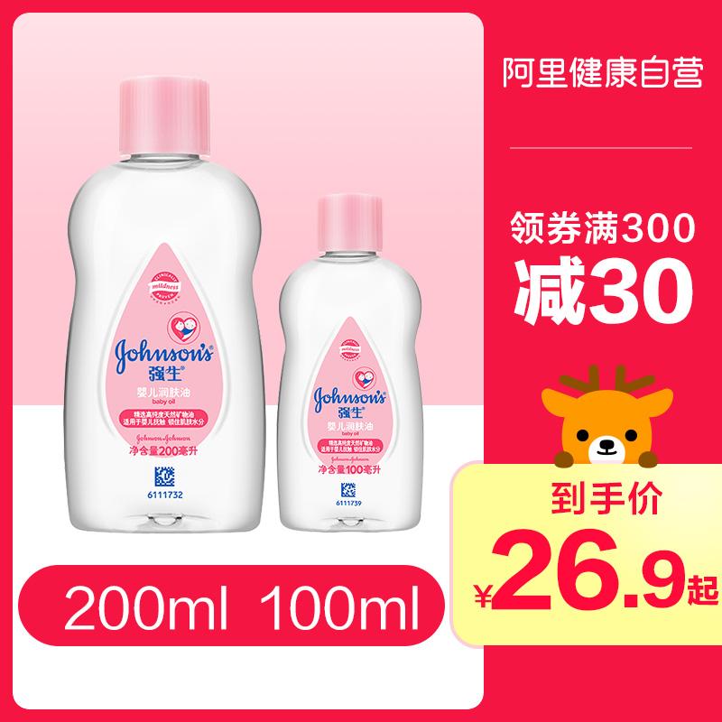 强生婴儿润肤油200ml抚触按摩护手保湿滋养护肤新生儿温和滋润