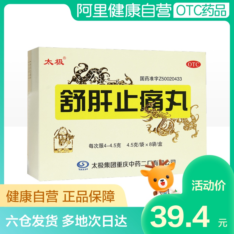 Taiji Shugan Zhitong pill 4.5g * 8 bags liver qi stagnation vomiting acid water upper respiratory tract infection epigastric pain