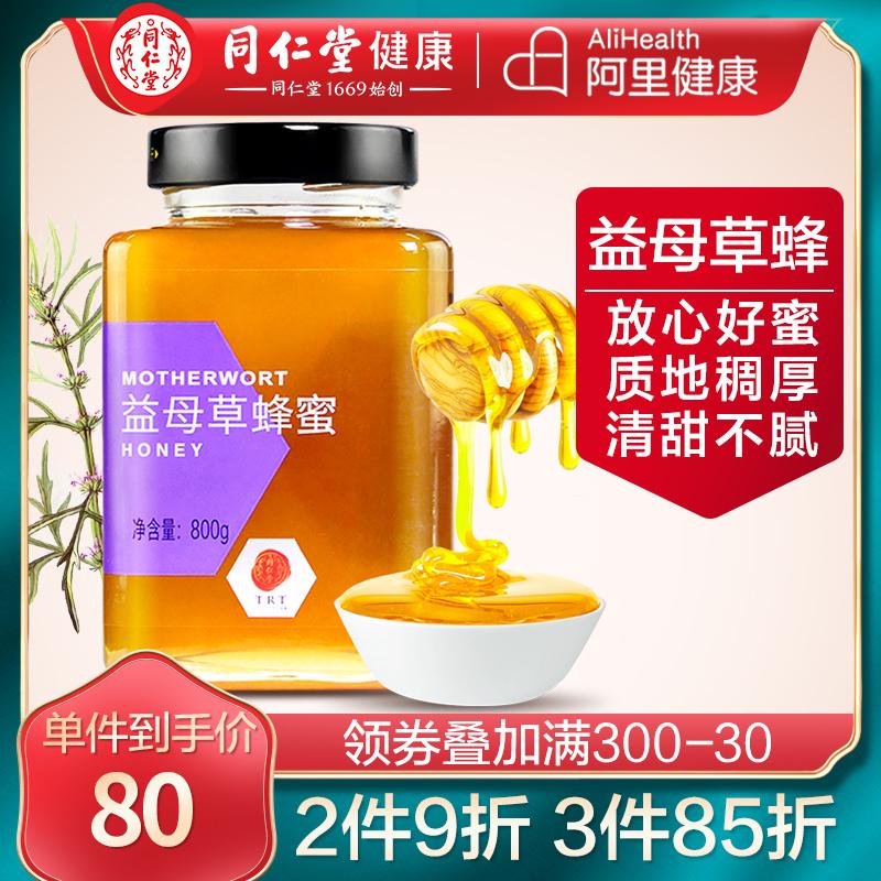 北京同仁堂ヤクモソウの蜂蜜のガラスの瓶詰めの800 g実があって量の少ないミニの栄養の自然な女史を詰めます。