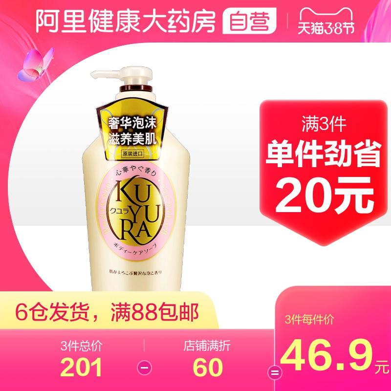 Shiseido kuyura leisurely Beauty Bath Gel moisturizes mens and womens family clothes with pleasant fragrance 550ml