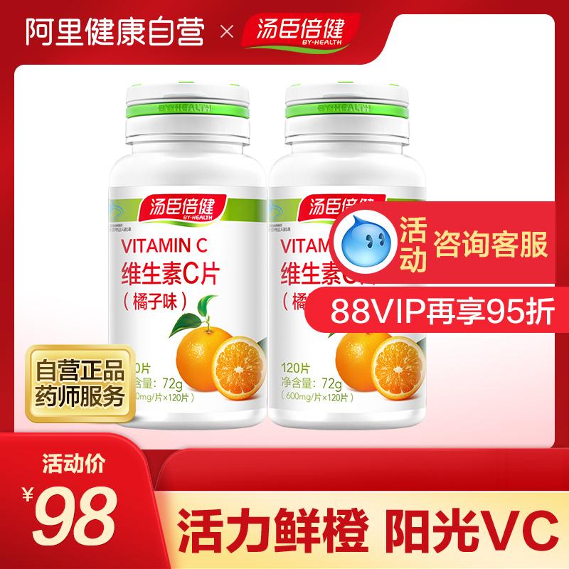 240片vc汤臣倍健维生素c橘子味咀嚼片泡腾维生素C含片男女维C搭VE