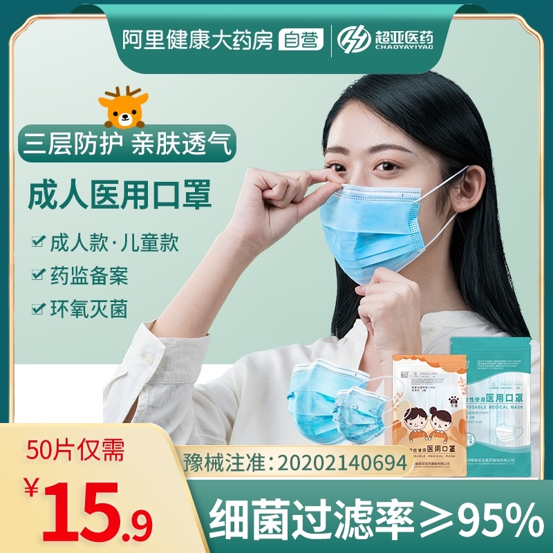 Super sub disposable medical mask medical three layer aseptic protection dustproof anti droplet adult ultra thin breathable