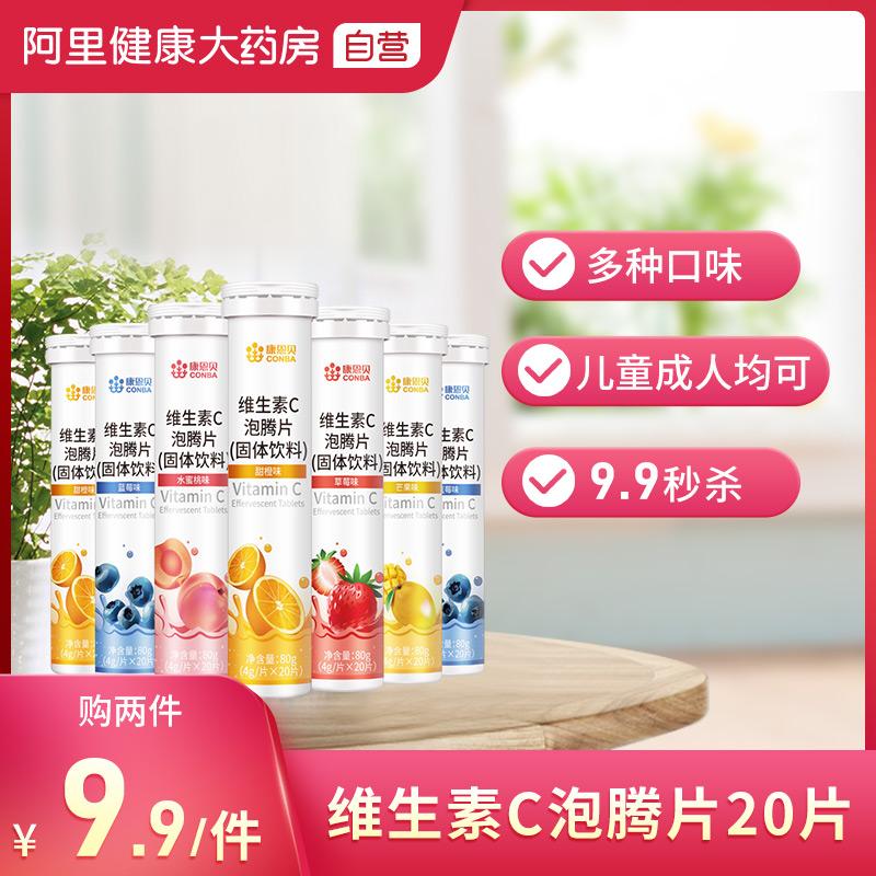 康恩贝维生素C泡腾片20固体饮料儿童成人维他命VC维C凑单官方正品