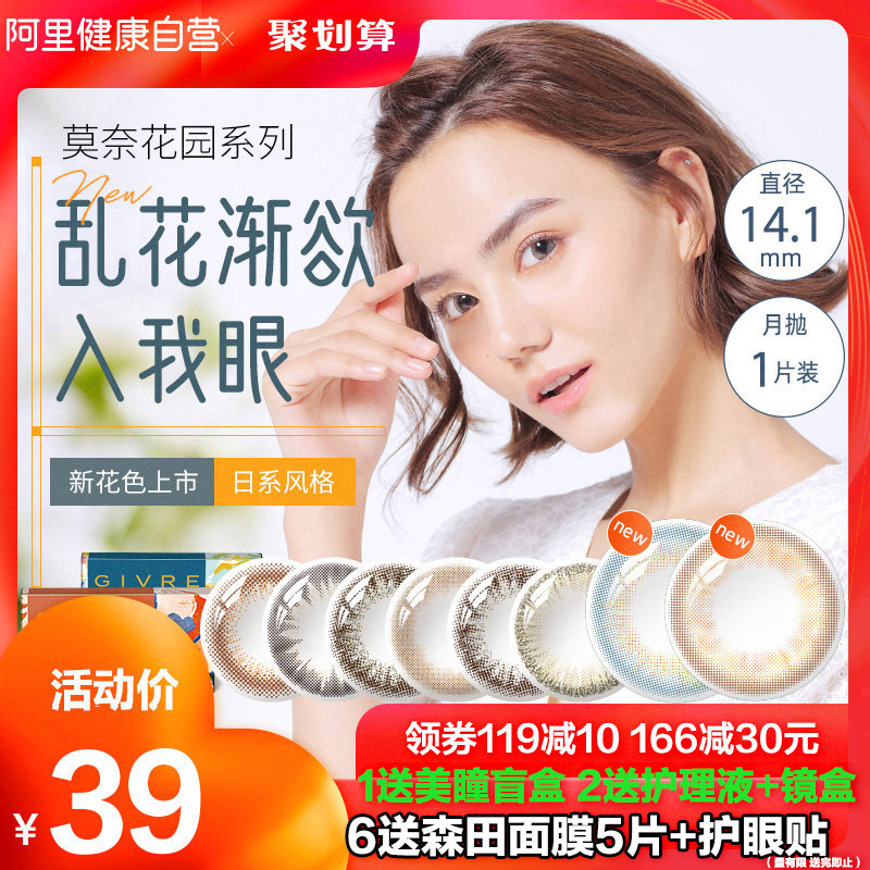 Japan Givre qifuli Meitong womens moon throw 1 piece of color contact lens size diameter hybrid net red