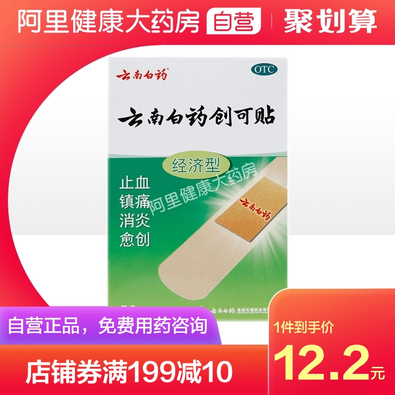 Yunnan Baiyao band aid 50 economic band aid sports injury prevention foot wear portable soft tissue injury