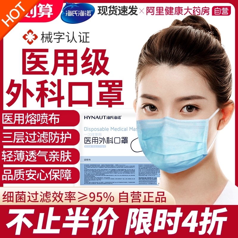 Heinrich Heinrich medical mask disposable mask three-layer medical surgical mask special for doctors and nurses