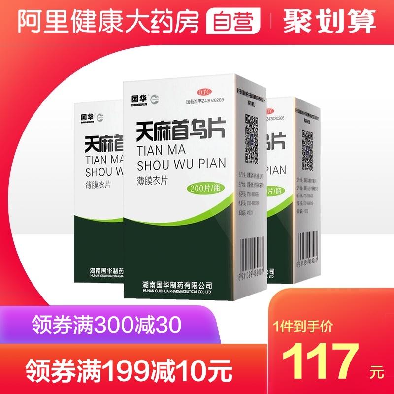 3 bottles in January) Guohua Tianma Shouwu tablets 200 tablets for treatment of alopecia and seborrheic alopecia