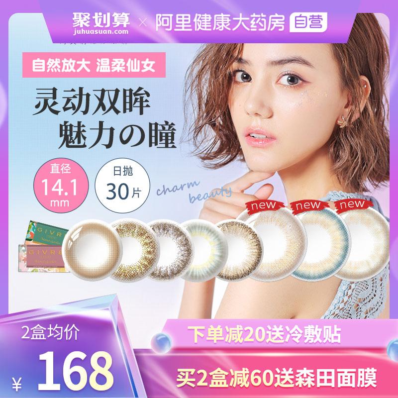 日本Give綺芙莉美ひとみさんが30錠のコンタクトレンズをかけました。