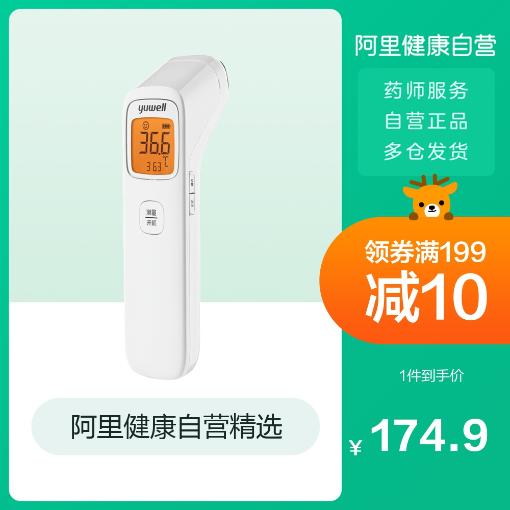 Yuyue forehead temperature gun yhw-2 thermometer household children fever infant infrared high precision thermometer