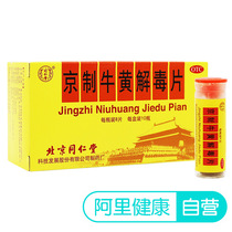 Tongrentang oral ulcer scattered Beijing Niuhuang jiedu tablets 10 bottles of tongue sores sore constipation toothache antipyretic medicine.