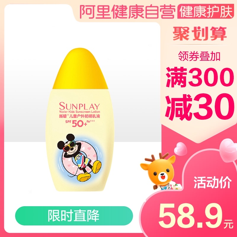Mentholatum new baby outdoor sunscreen lotion 100g UV protection sunscreen swimming waterproof and sweat resistant