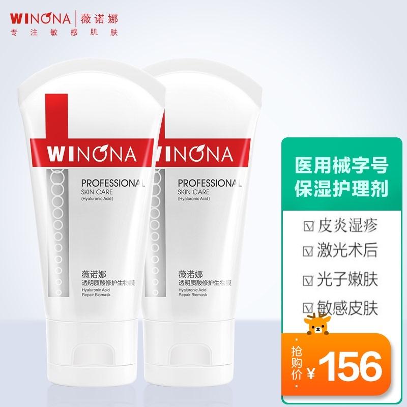 Winona hyaluronic acid repair biofilm repair dressing medical mask postoperative sensitive muscle repair moisture