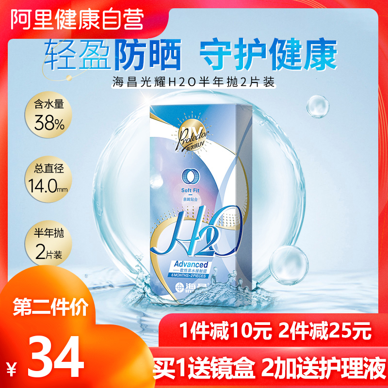 Haichang contact myopia H2O half year throwing box 2 pieces hidden eye flagship store official website import 2 Seasons throwing
