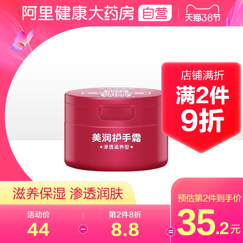 Shiseido genuine Meirun hand cream penetrates and nourishes 100g, moistens and moisturizes skin, prevents dryness and cracking for men and women