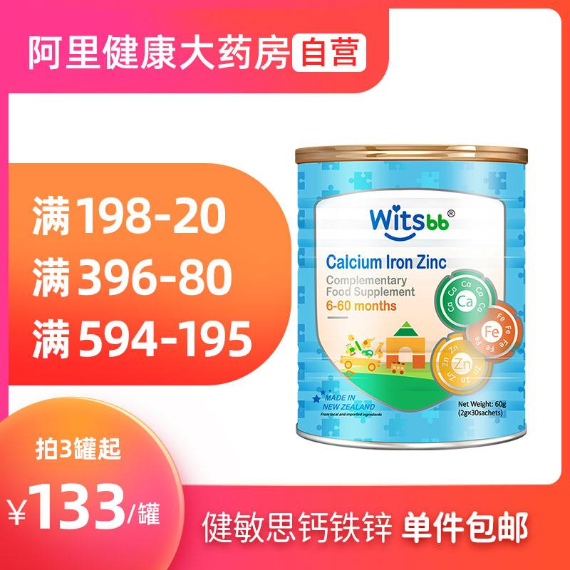 witsbb健やかな敏思カルシウムの鉄の赤ちゃんのビタミンadの幼児の乳カルシウムの子供の赤ちゃんはカルシウムを補って亜鉛を補います。