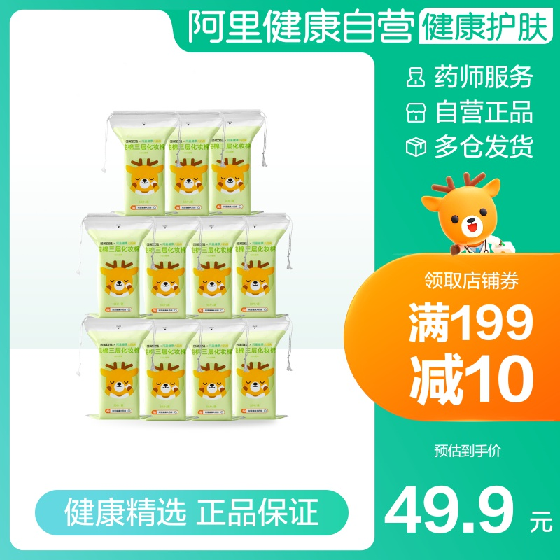 Taobao Xinxuan Ali health custom made cotton 10 bags of cleansing cotton