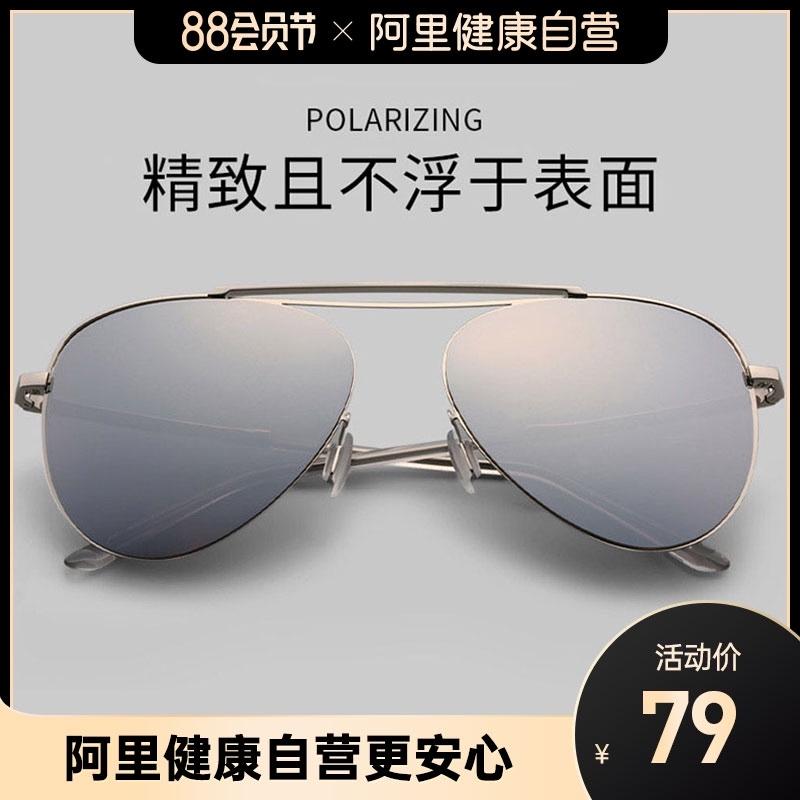 HANサングラス韓国版潮ファッション街でサングラスを撮ります。男性の紫外線防止運転士のメガネです。