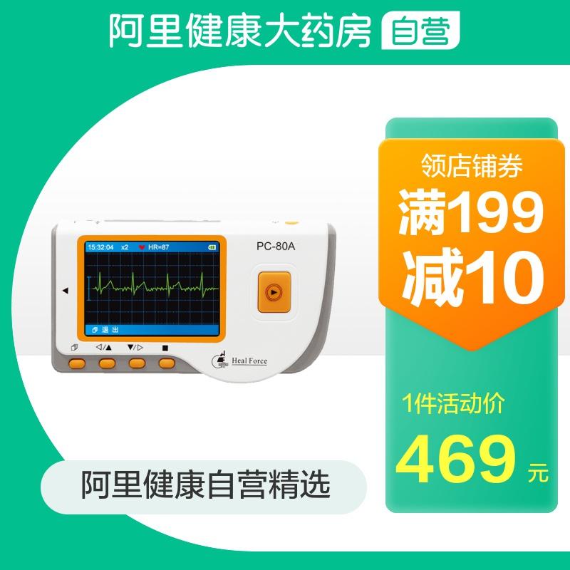 阿里健康自营力康心电仪快速测量手持式检测动态24H心电图监护
