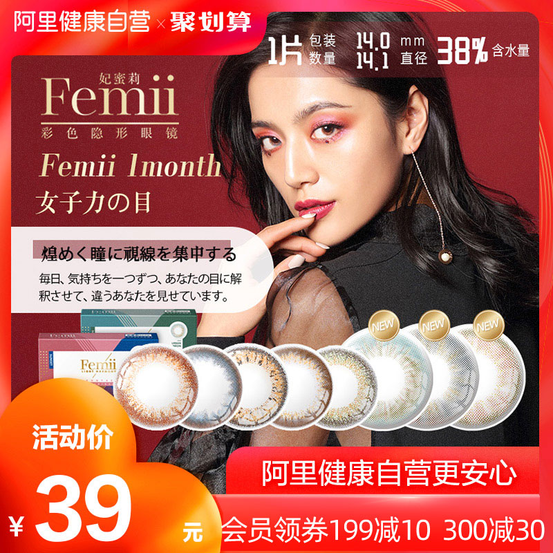 Japan femii beauty pupil female contact myopia lenses monthly 1 pack size diameter natural mesh red