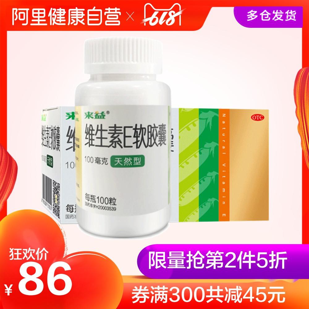 来益维生素E(天然型)金装ve100粒孕妇孕前备孕预防流产保护血管