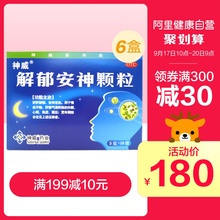 Six boxes of 1 month Weishenwei Jieyu Anshen Granules and 10 bags of Shugan Anshen Anxiety Capsules for Soothing Liver, Soothing Mind, Insomnia, Amnesia and Anxiety