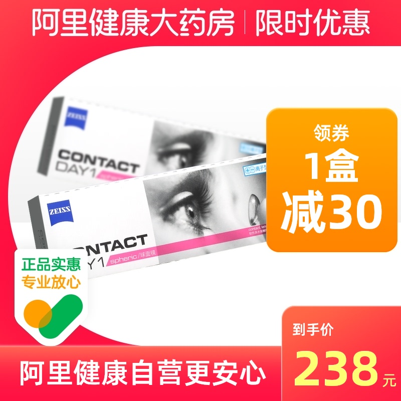 Zeiss Zeiss contact lenses, Germany, 32 pieces per day