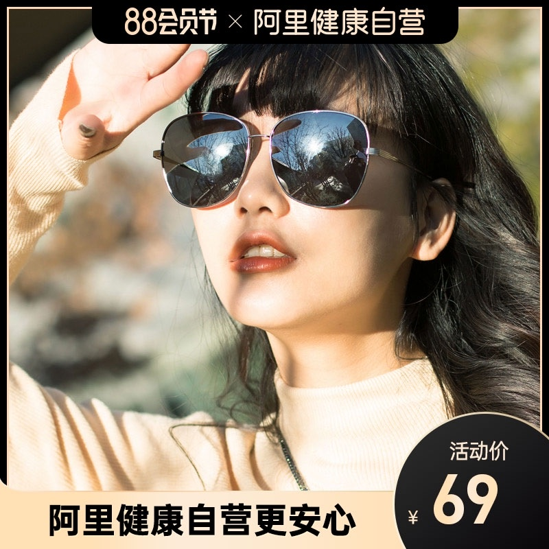 Han Pink Large Frame Sunglasses Korean fashion RETRO SUNGLASSES womens daily thin anti ultraviolet glasses