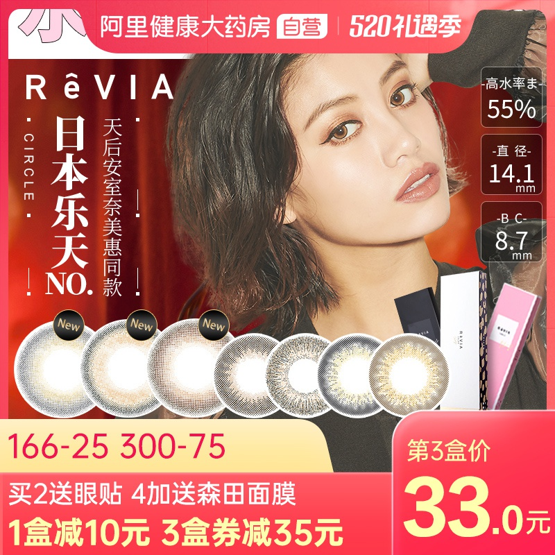Japan Leimei Revia Meitong womens contact lenses daily throwing 10 pieces of size and diameter purchasing grey hybrid net red