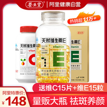 Buy 1 hair 3 Yangshengtang natural vitamin E soft capsule 200 capsules of VE authentic official website